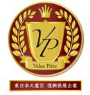 value_prize