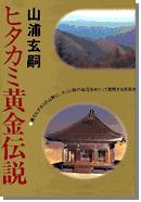 hitakami_gold