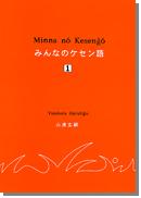 minna_no_kesengo1 (1)