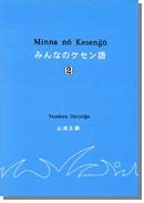 minna_no_kesengo2