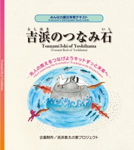 tsunamibook